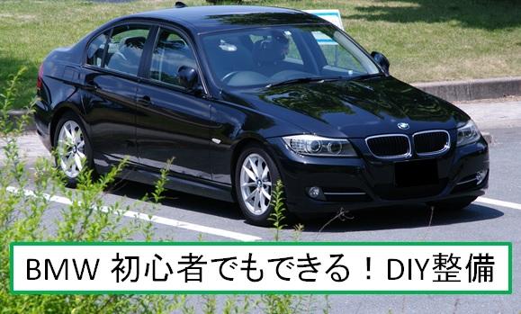 税金どれくらい?BMW e90 320i