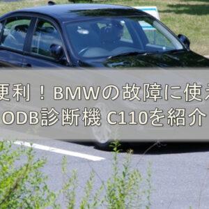 世界が認めるBMW 3シリーズの大きさ比較