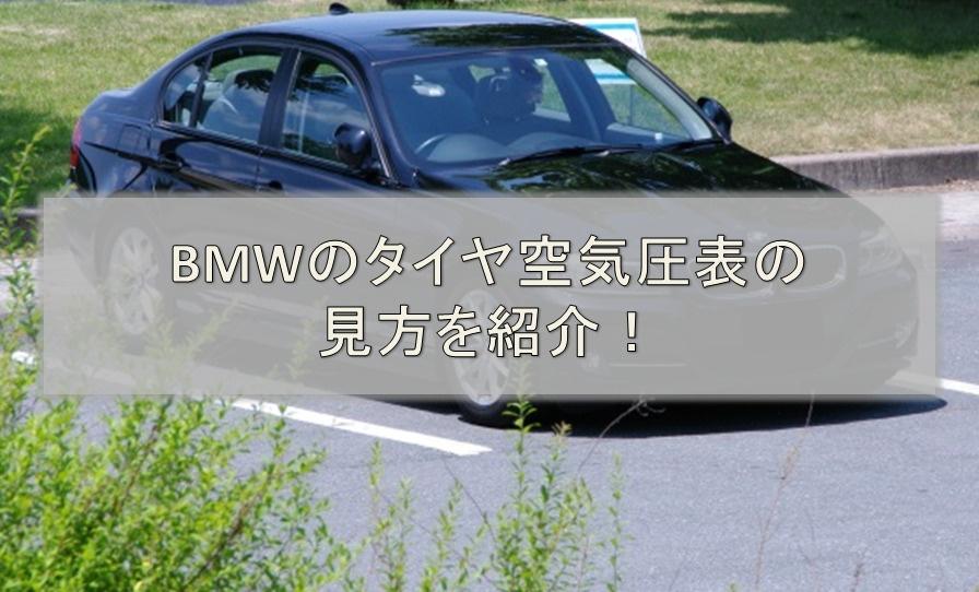 BMWのタイヤ空気圧表の見方