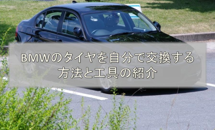 BMWのタイヤを自分で交換する方法と工具の紹介