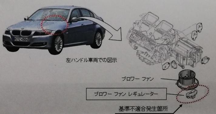 BMWe90のリコール!ワイヤーハーネス交換